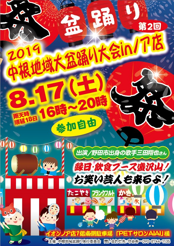 イオンノア店会場にて第2回中根地域盆踊り大会8月17日(土)設営を任されております。