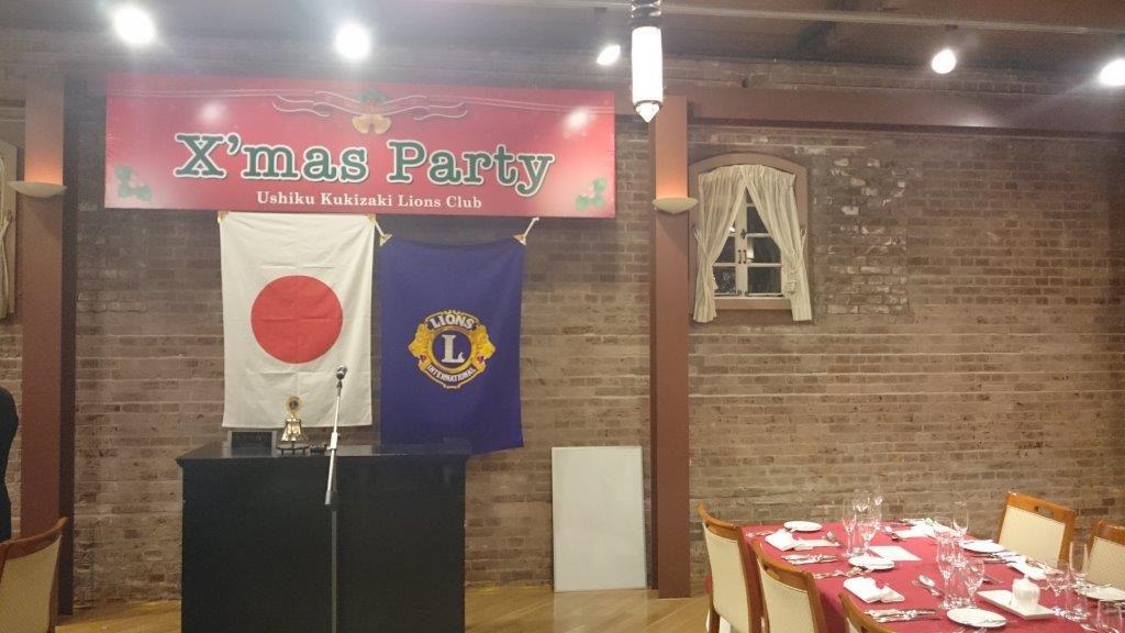 牛久茎崎ライオンズクラブ主催クリスマスパーティー