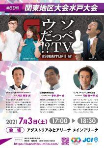 公益社団法人日本青年会議所 第69回関東地区大会水戸大会
